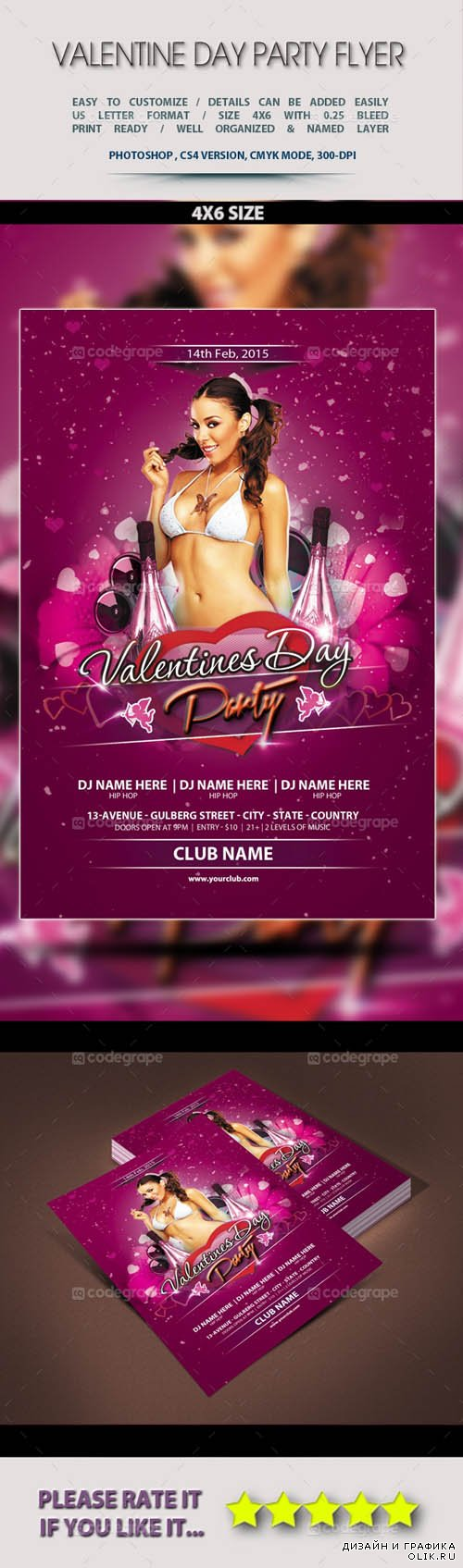PSD - Valentine Day Party Flyer