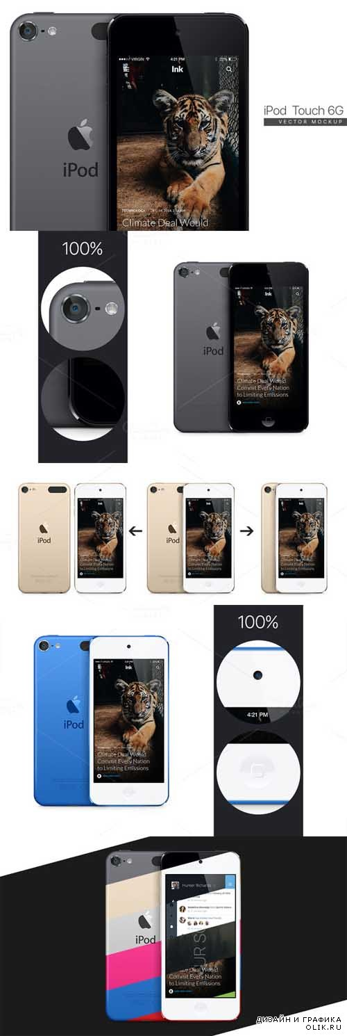 iPod Touch 6G (2015) vector MockUp - 325588