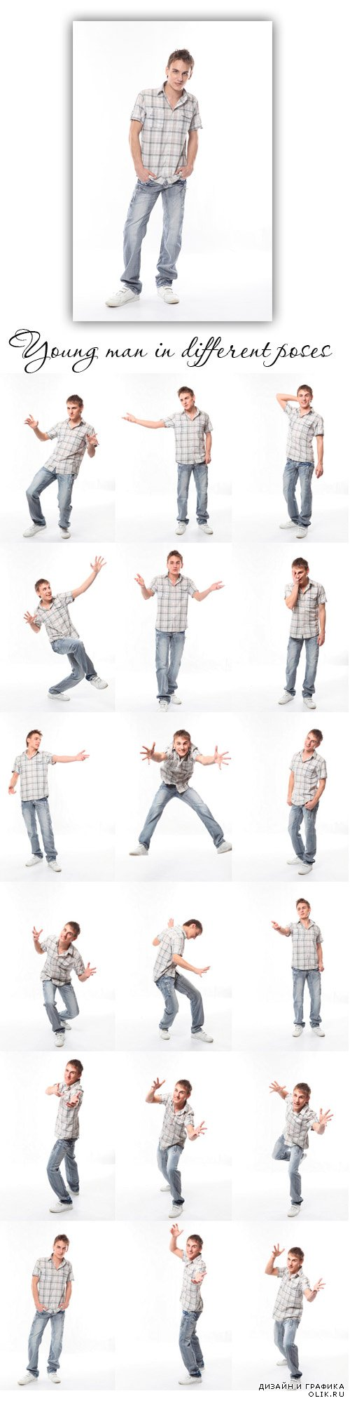 Young man in different poses