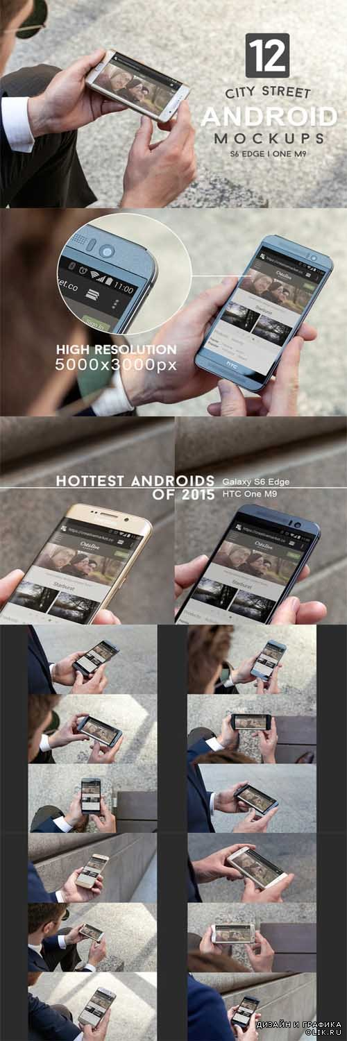 12 City Street Android Mockups - 334462