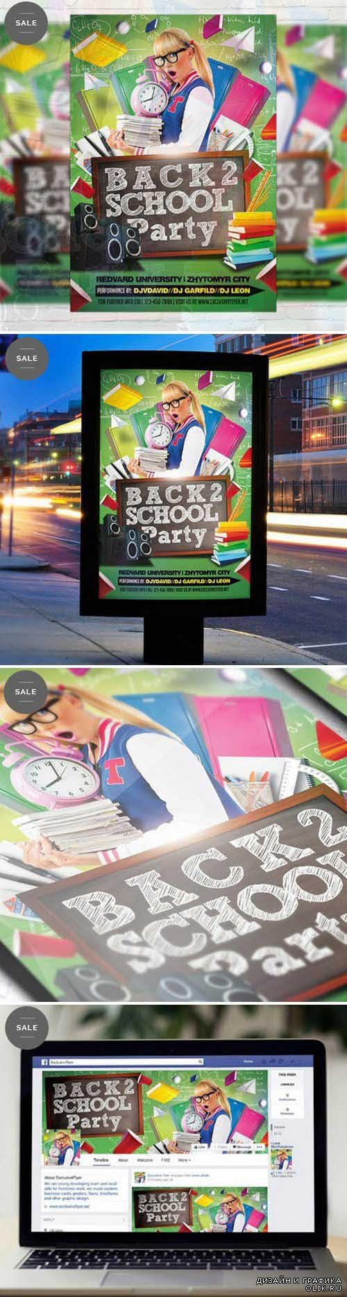 Flyer Template - Back To School Party Vol.4 + Facebook Cover