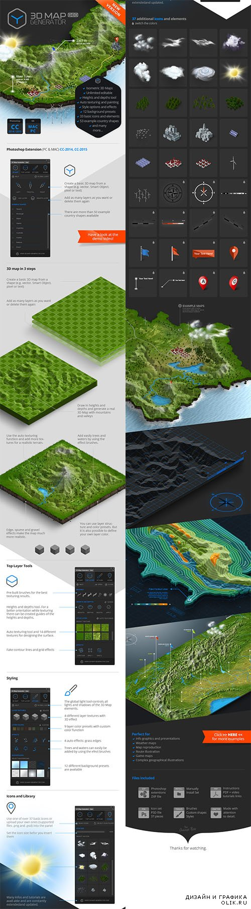 GraphicRiver - 3D Map Generator - GEO 12451004