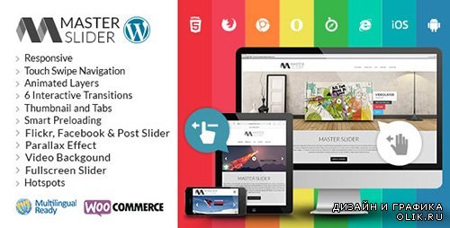 CodeCanyon - Master Slider v2.19.0 - WordPress Responsive Touch Slider