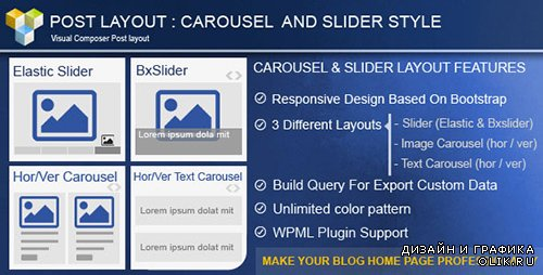 CodeCanyon - Post Layout: Carousel + Slider for Visual Composer v2.4
