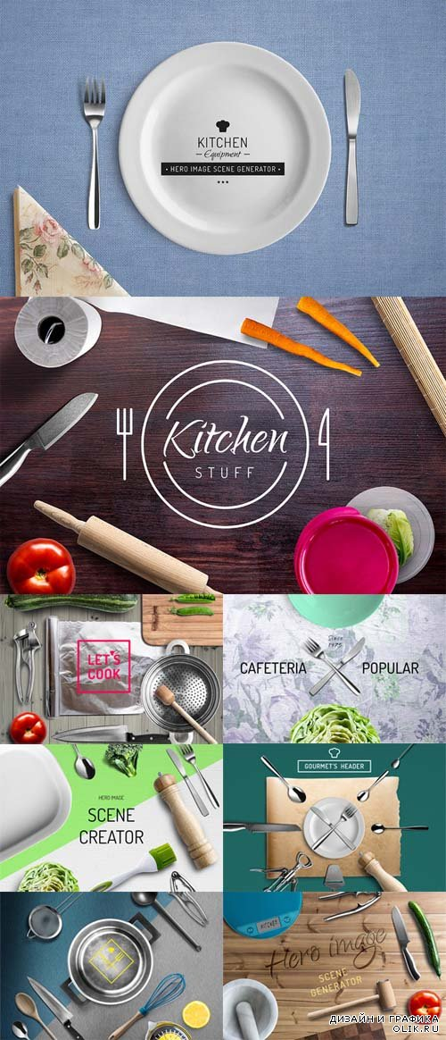 Kitchen equipment scene generator - 364579