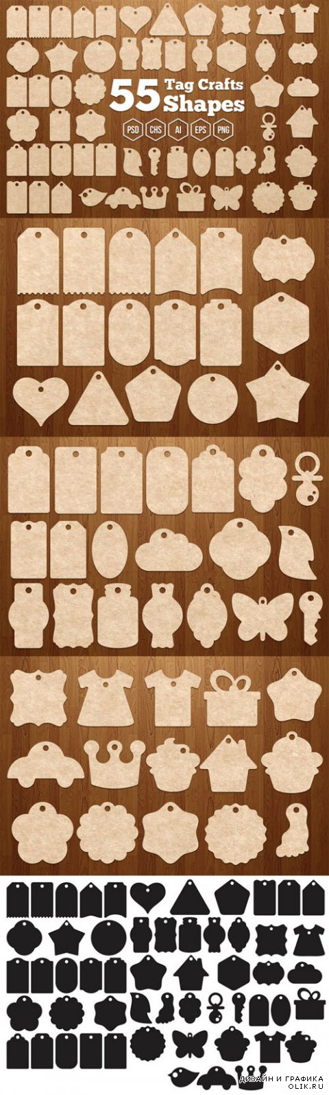 CrеаtivеМаrкеt - 55 Tag Crafts Shapes 337524