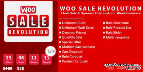 CodeCanyon - Woo Sale Revolution v2.7 - Flash Sale+Dynamic Discounts - 9855119