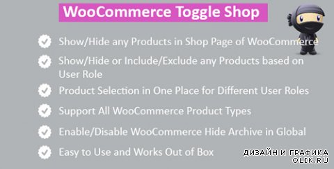 CodeCanyon - WooCommerce Hide Shop Products v2.3 - 8028838