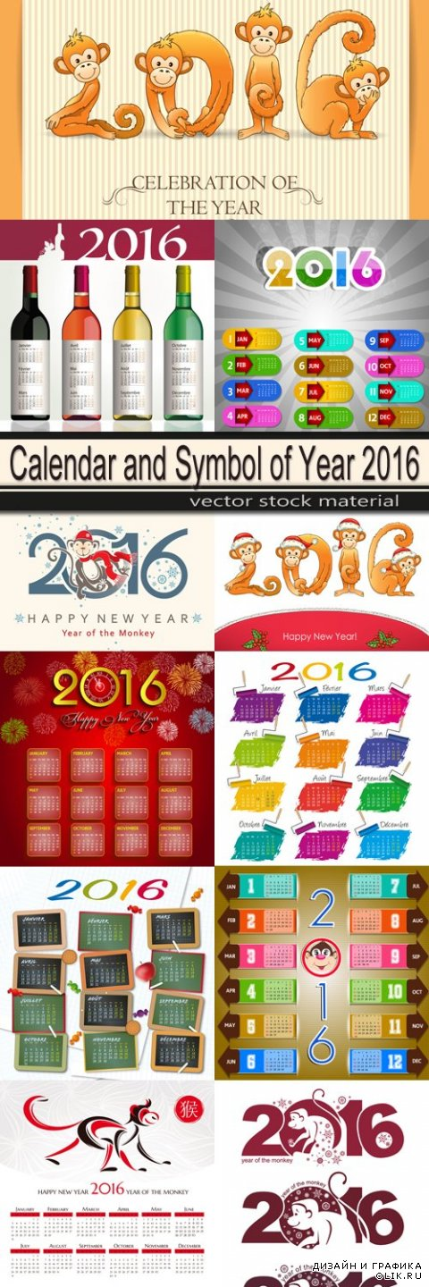 Calendar and Symbol of Year 2016