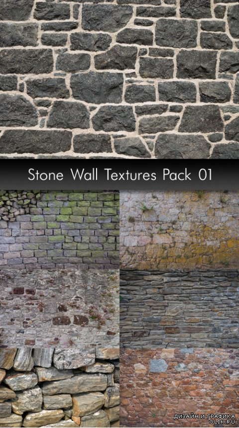 Stone Wall Tetures, pack 1