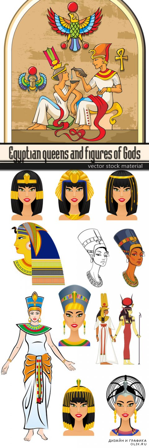 Egyptian queens and figures of Gods