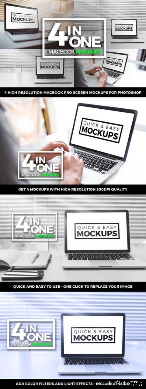 Macbook Pro Mockup Office 4 in one - 494358