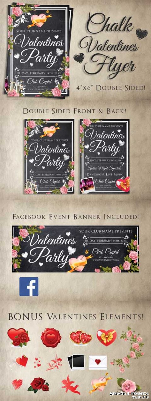 Chalk Valentines Flyer - 144373