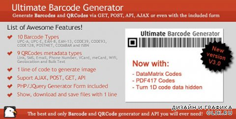 CodeCanyon - Ultimate Barcode Generator v3.0 - 593053