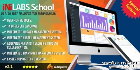 CodeCanyon - Inilabs School v2.1 - Management System Express - 11630340