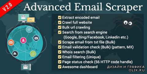 CodeCanyon - Advanced Email Scraper v1.1 - 14490067