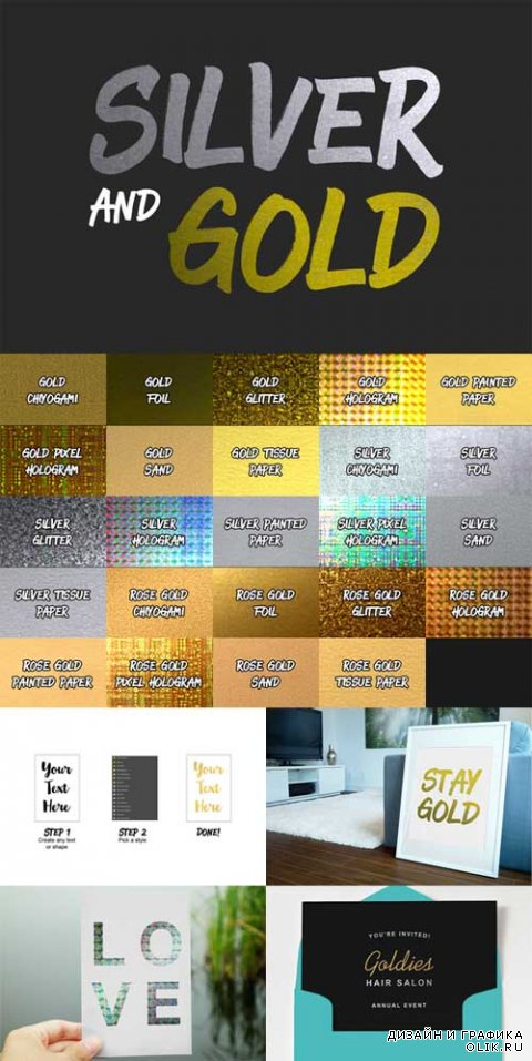 24 Silver and Gold Styles - 517709
