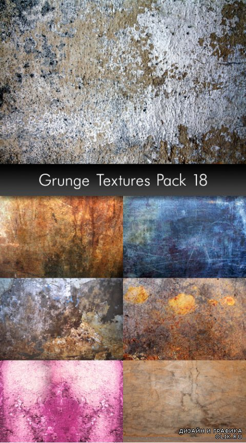 Grunge Textures, pack 18