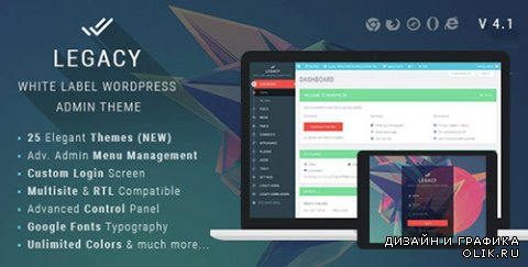 CodeCanyon - Legacy v4.1 - White label WordPress Admin Theme - 11272219
