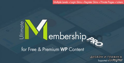 CodeCanyon - Ultimate Membership Pro WordPress Plugin v2.6 - 12159253