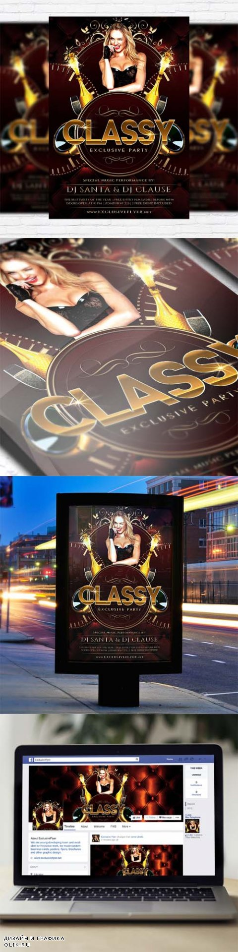 Flyer Template - Exclusive Classy Night + Facebook Cover