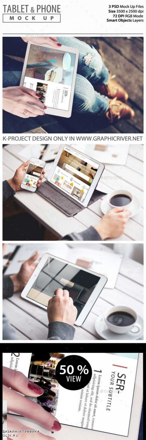 Tablet and Phone Mock Up - 12426279