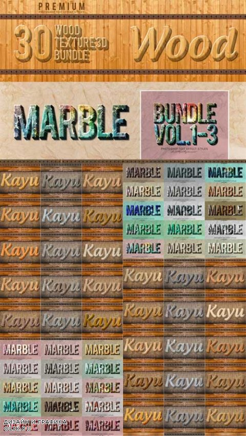 60 Styles Font Wood&Marble - 550758