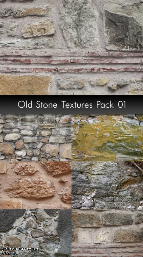 Old Stone Textures, pack 1