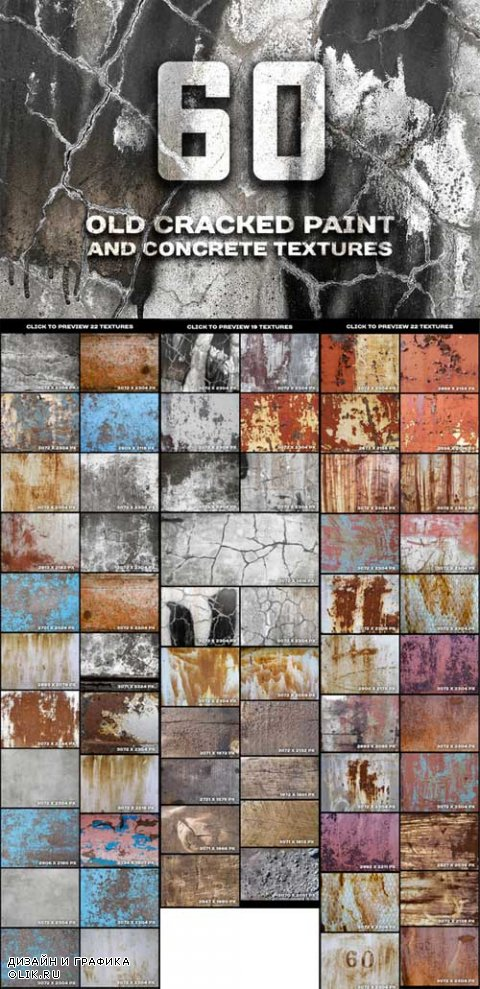 Cracked paint and concrete textures - 589744