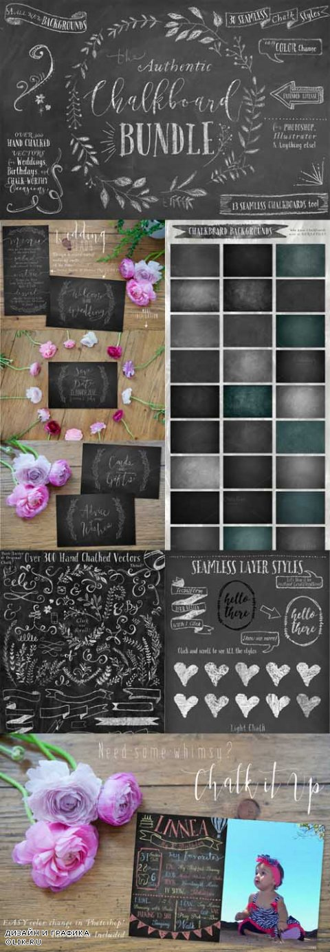 The Authentic Chalkboard Bundle - 594864