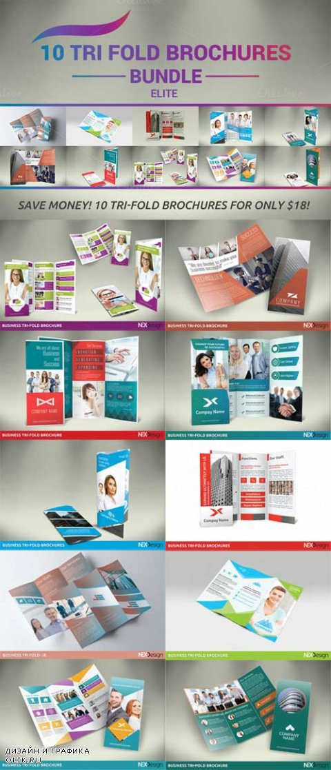 10 Tri fold Brochures Bundle - Elite - 606620