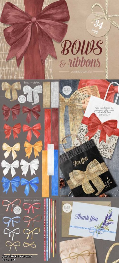 Bows & Ribbons. Watercolor Set - 601577