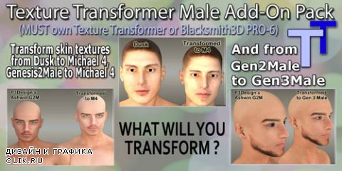 Texture Transverter Male  Add - On Pack