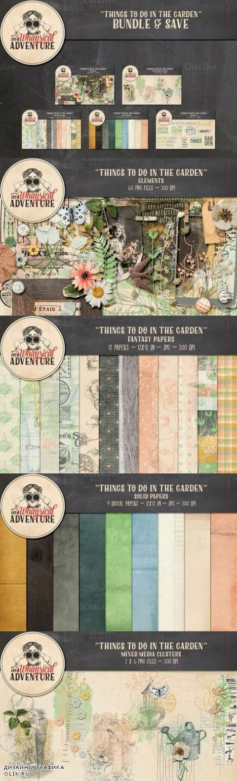 Bundle Things To Do In The Garden - 648248