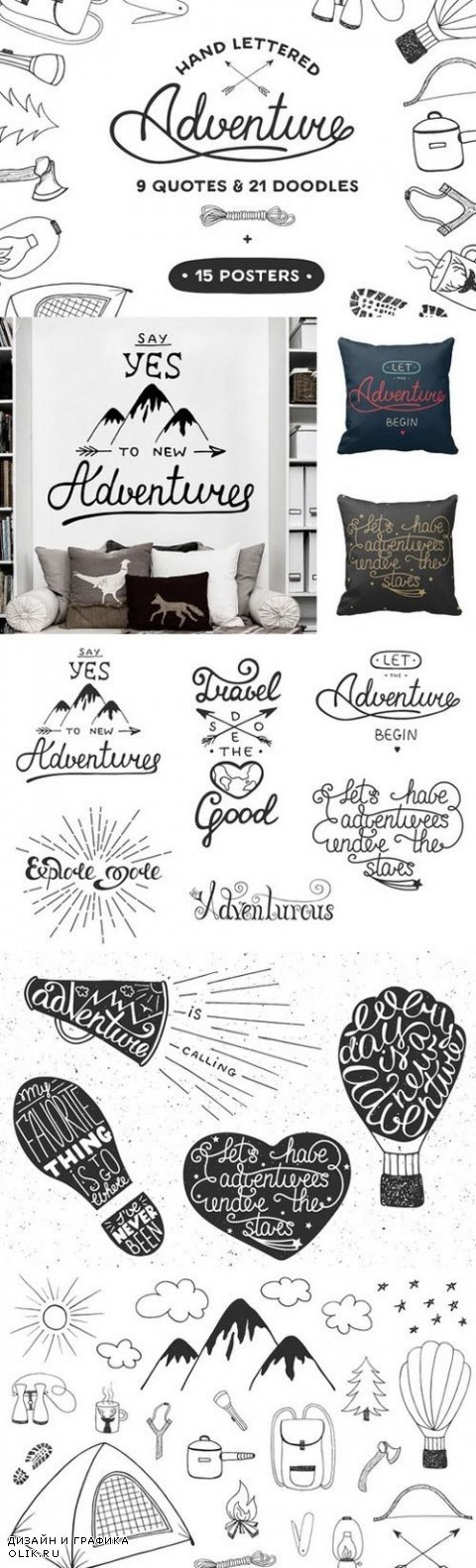 Hand lettered quotes and doodles - 654454
