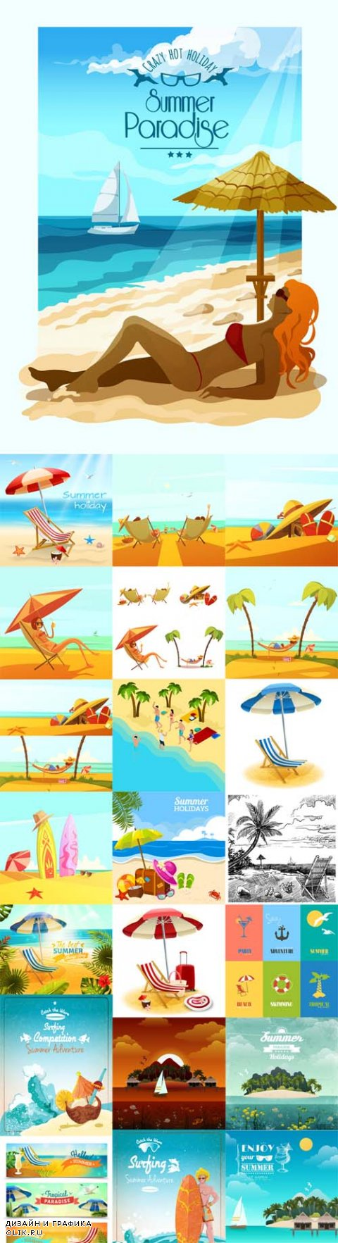 Vector 22 Summer Illustrations