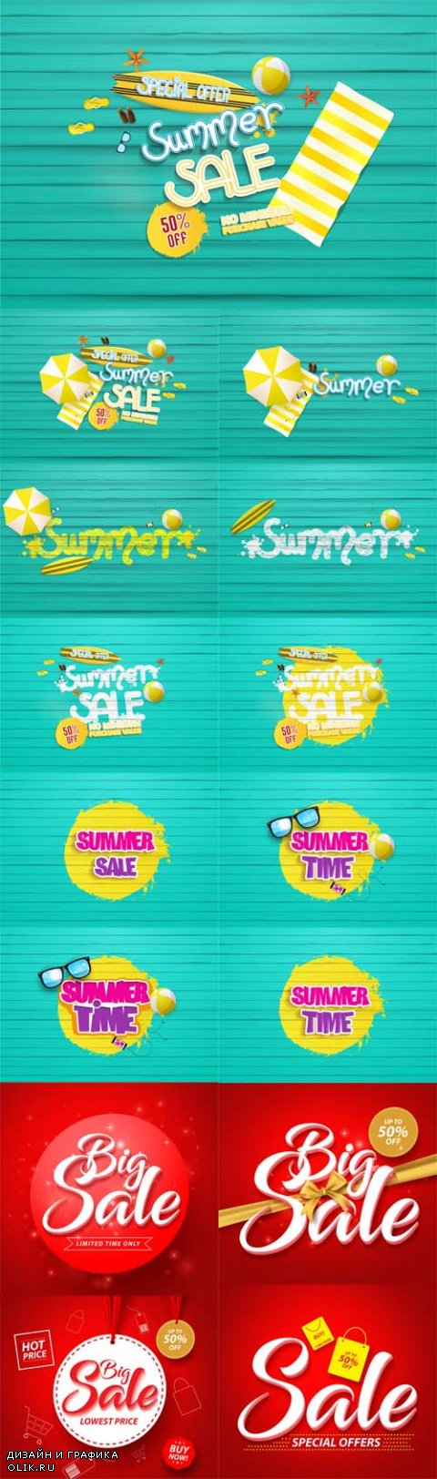 Vector Summer Sale Background with Painted Wooden Floor and Beach Products