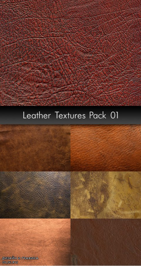Leather Textures, pack 1