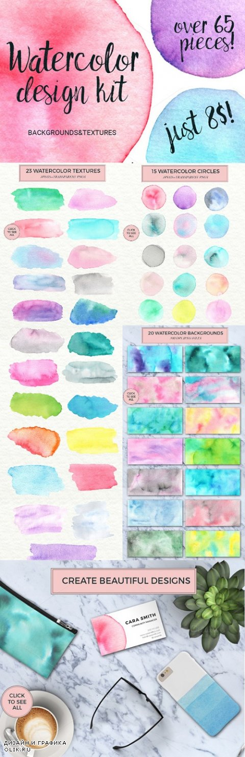 Watercolor design kit - 705715