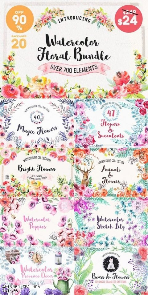 Watercolor Floral Bundle - 699574
