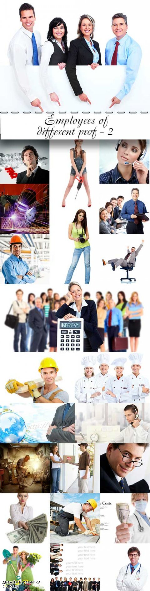 Employees of different profile - 2