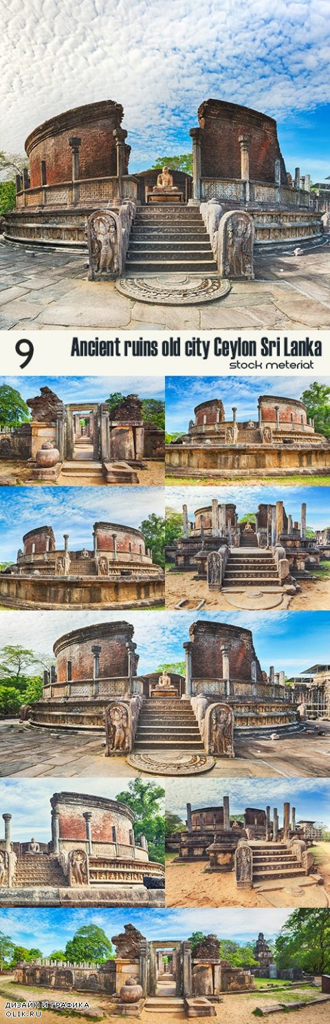 Ancient ruins old city Ceylon Sri Lanka