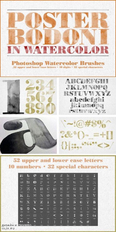 Poster Bodoni Watercolor Brushes - 829530