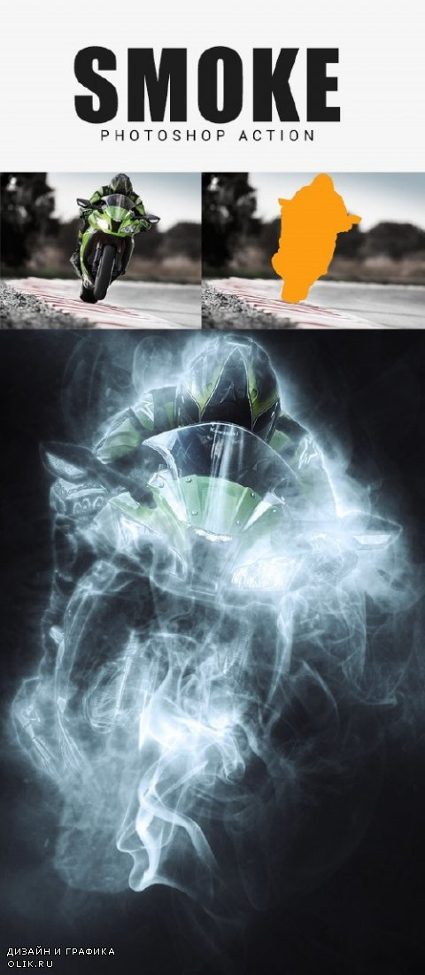Smoke Photoshop Action - 17530990