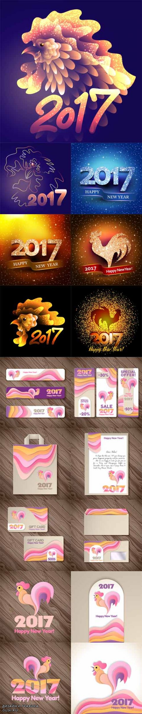 Vector Happy New Year with Rooster Symbol of 2017
