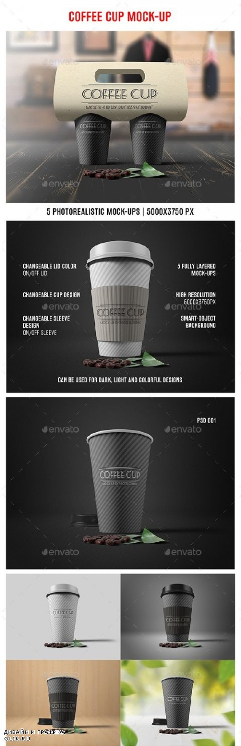 Coffee Cup Mock-Up - 16642664