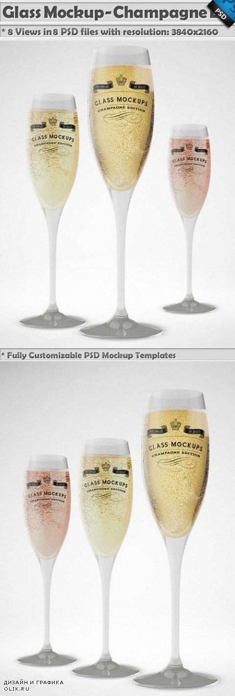 Glass Mockup - Champagne Glass Vol 8 - 369394