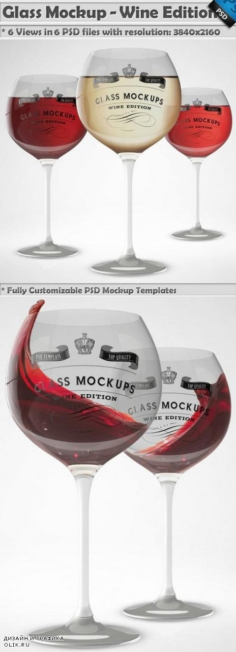 Glass Mockup - Wine Glass Mockup 4 - 365478