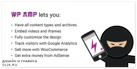 CodeCanyon - WP AMP v5.3 - Accelerated Mobile Pages for WordPress and WooCommerce - 16278608