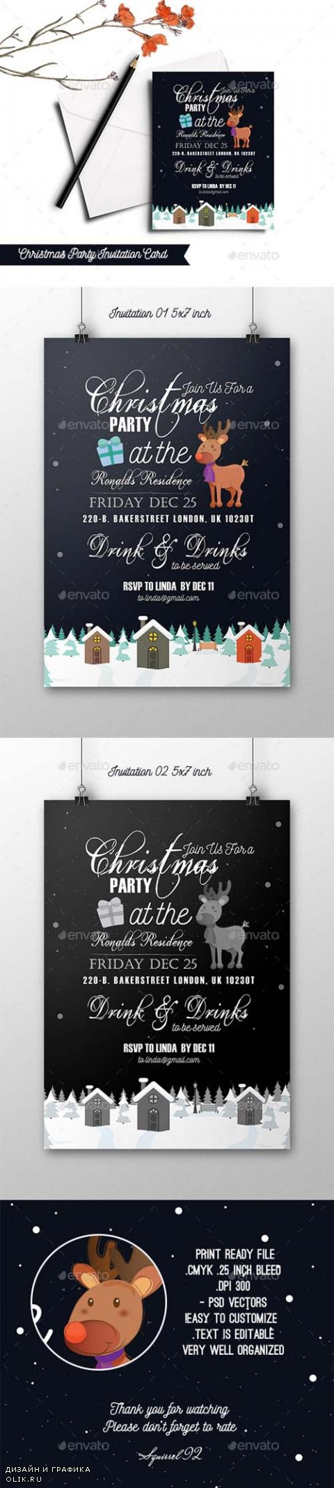 Christmas Party Invitation Card 13434475